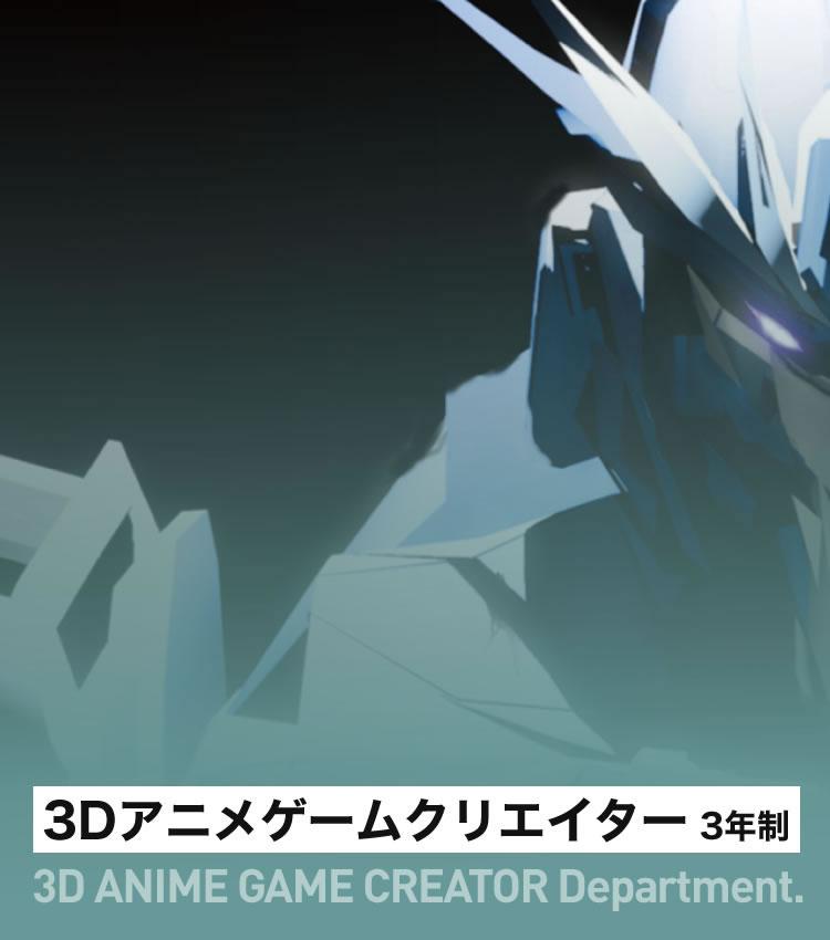 3Dアニメゲームクリエイター科