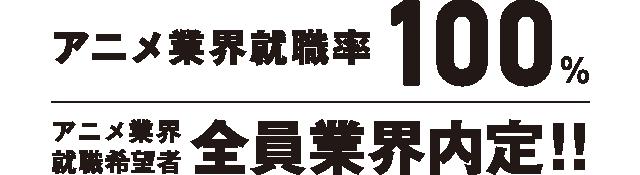 アニメ業界就職率100% アニメ業界就職希望者全員業界内定!!