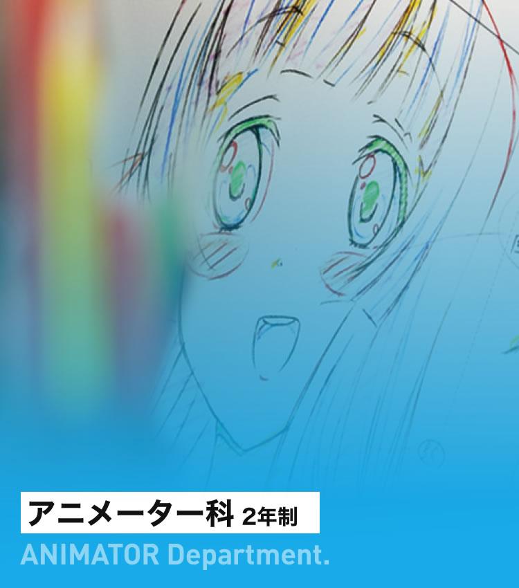 アニメーター科