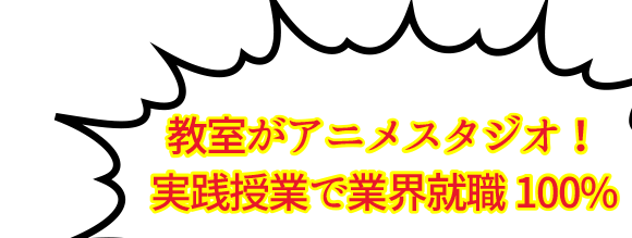 """アニメプロダクション内定率100%の実績!"""""""