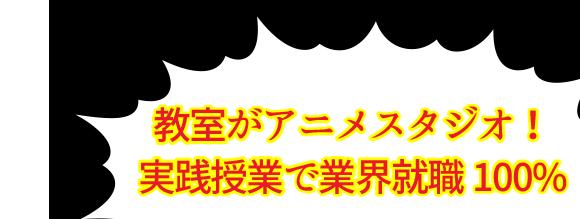 アニメプロダクション内定率100%の実績!