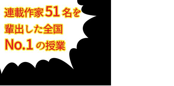 連載作家51名を輩出した全国No.1の授業