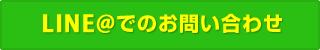 LINE@でのお問い合わせ