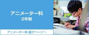 アニメーター科 2年制