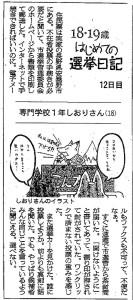 7月5日(火)