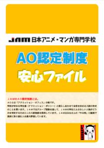 AO安心ファイル