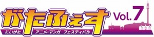 vol7_logo_B