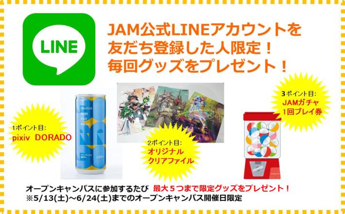 LINEキャンペーン.jpg
