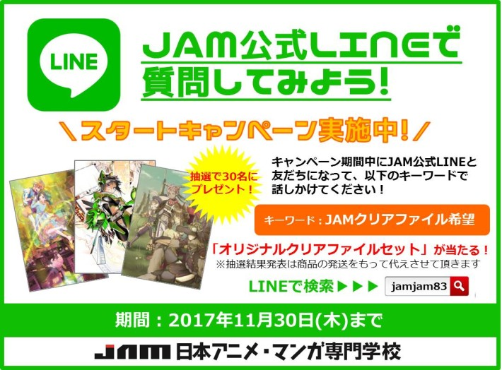 LINE1to1キャンペーン