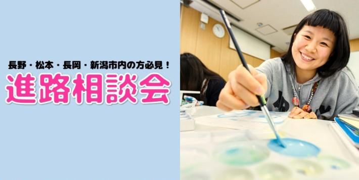 ブログ(進路相談会)
