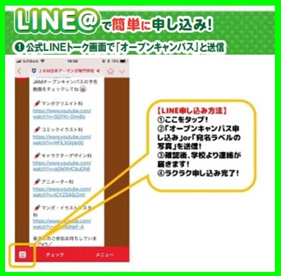 (ブログ)LINE申込
