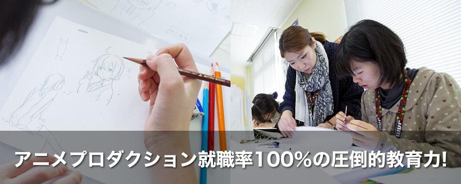 アニメプロダクション就職率100%の圧倒的教育力