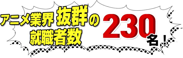 アニメ業界抜群の就職者230名!