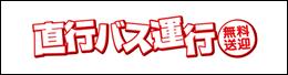 直行バス運行(無料送迎)