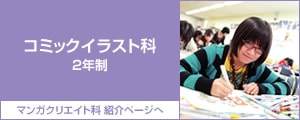 コミックイラスト科 2年制