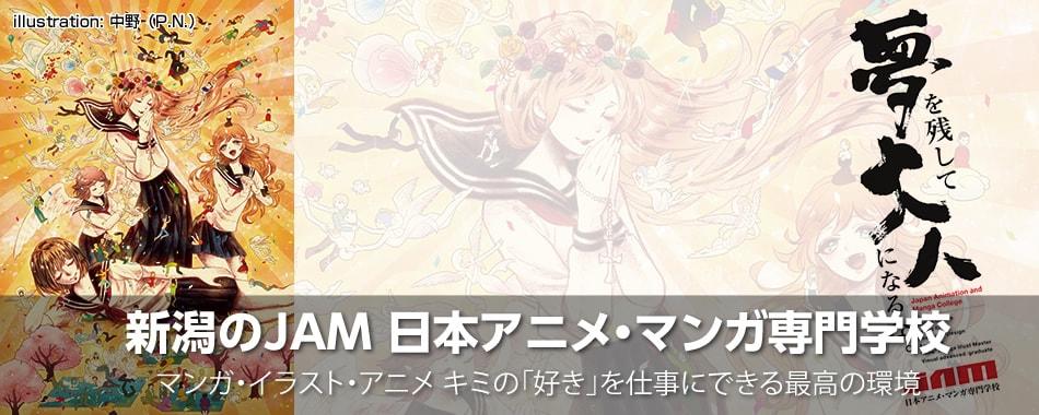 新潟のJAM 日本アニメ・漫画専門学校