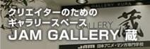 クリエイターのためのギャラリースペース JAM GALLERY蔵
