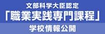 文部科学大臣認定「職業実践専門課程」学校情報公開