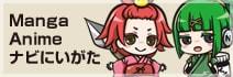 Manga Anime ナビにいがた