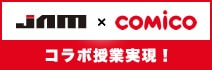 JAM×comico コラボ授業実現!